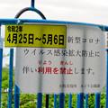 Photos: 桃花台中央公園:新型コロナウイルス感染拡大防止のため遊具の使用が禁止に - 4