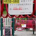 Photos: 桃花台中央公園:新型コロナウイルス感染拡大防止のため遊具の使用が禁止に - 5