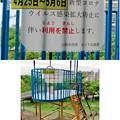 Photos: 桃花台中央公園:新型コロナウイルス感染拡大防止のため遊具の使用が禁止に - 6