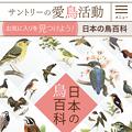 Photos: サントリーの愛鳥活動「日本の鳥百科」- 1:トップ