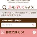 Photos: サントリーの愛鳥活動「日本の鳥百科」- 2:検索窓