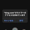 Photos: Bing画像検索でカメラや画像使って検索 - 4:カメラのアクセス許可