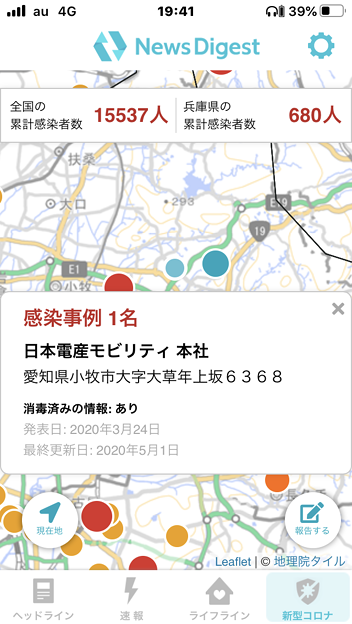 NewsDigest:新型コロナウイルス感染事例マップ - 2