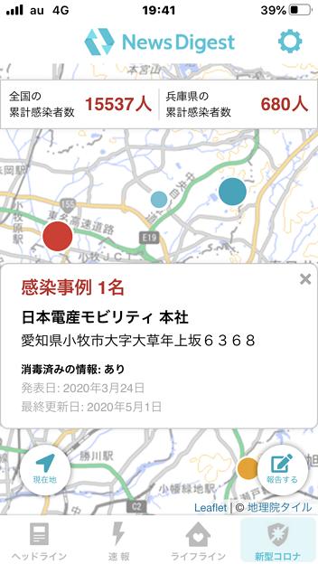 NewsDigest:新型コロナウイルス感染事例マップ - 5