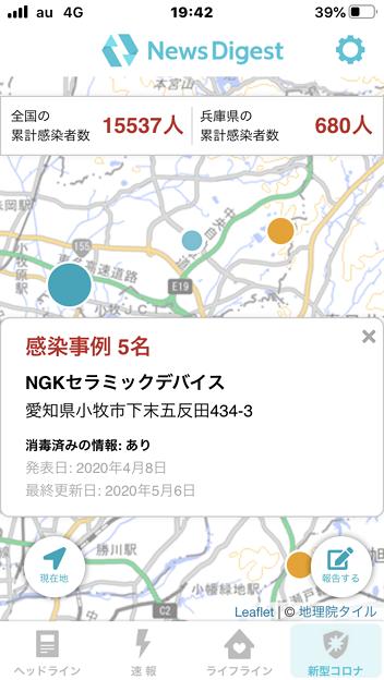 NewsDigest:新型コロナウイルス感染事例マップ - 6