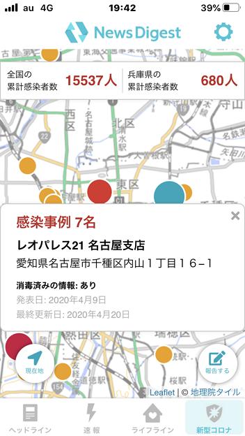NewsDigest:新型コロナウイルス感染事例マップ - 7
