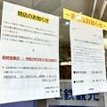 Photos: ピアーレ:名鉄観光 桃花台支店が2020年5月いっぱいで閉店