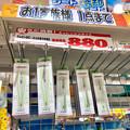 Photos: メガ・ドンキ桃花台店:体温計の販売(2020年5月8日)