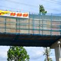 Photos: 桃花台線解体撤去工事(2020年5月8日):国道155号立体交差手前の高架の撤去工事が始まる - 8