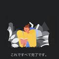 Gmailアプリ :ダークモードでの受信トレイ「すべて完了」のイラストの色合いが気になる… - 1