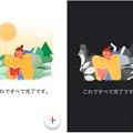 Gmailアプリ :ダークモードでの受信トレイ「すべて完了」のイラストの色合いが気になる… - 2