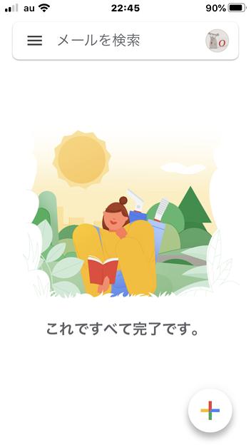 Gmailアプリ :受信トレイ「すべて完了」のイラスト