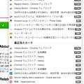 最近閉じたタブや履歴が見られるOpera拡張「Wrona History Menu」- 1