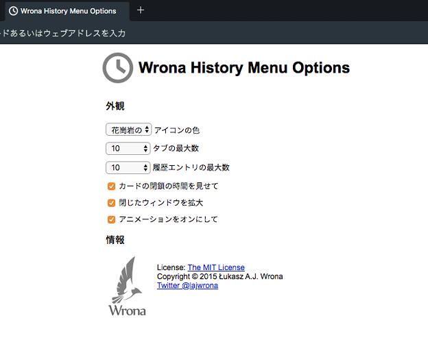 最近閉じたタブや履歴が見られるOpera拡張「Wrona History Menu」- 2:設定