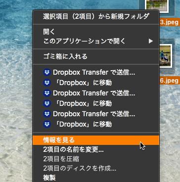 やたら増えてたFinderのDropbox関連メニュー