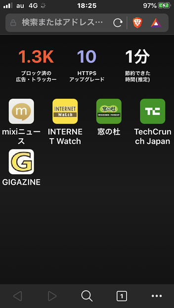 iOS版Brave 1.16.1:並び替えも可能なシンプルで使いやすいスピードダイヤル