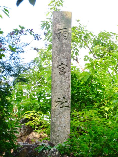 本宮山山頂付近にある大縣神社の雨宮社 - 2