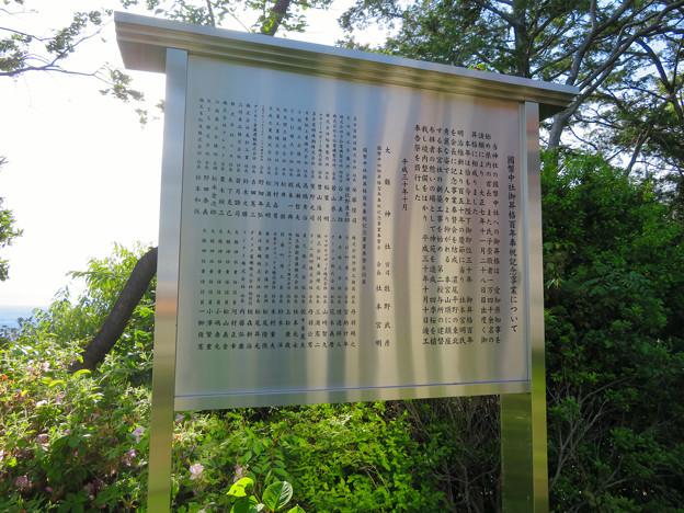 本宮山頂上にある大縣神社関連の記念プレート