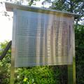 Photos: 本宮山頂上にある大縣神社関連の記念プレート