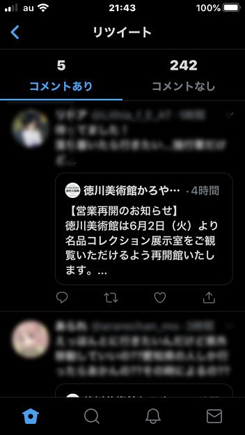 Twitter公式アプリ 8.19:引用ツイートが「コメントあり」で表示に - 1