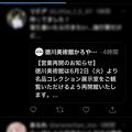 Photos: Twitter公式アプリ 8.19:引用ツイートが「コメントあり」で表示に - 1