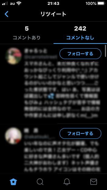 Twitter公式アプリ 8.19:引用ツイートが「コメントあり」で表示に - 2