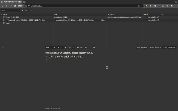 Vivaldi 3.1.1921.3:メモがスタートページで編集可能に - 1(ビジュアルモード)