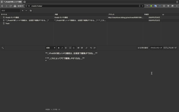 Vivaldi 3.1.1921.3:メモがスタートページで編集可能に - 3(テキストモード)