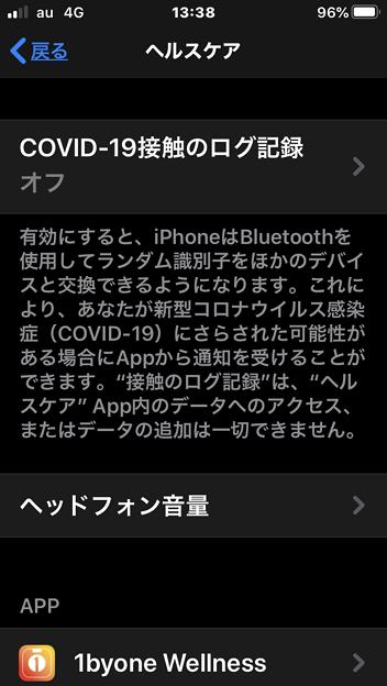 iOS 13.5:COVID-19接触のログ記録機能(※現在日本は非対応)- 1