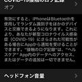 Photos: iOS 13.5:COVID-19接触のログ記録機能(※現在日本は非対応)- 1