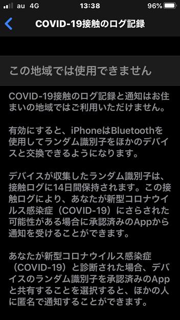 iOS 13.5:COVID-19接触のログ記録機能(※現在日本は非対応)- 2