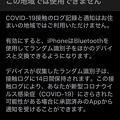 Photos: iOS 13.5:COVID-19接触のログ記録機能(※現在日本は非対応)- 2