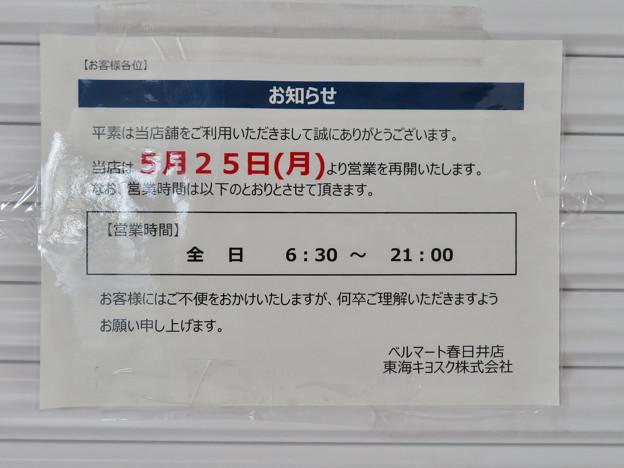 非常事態宣言を受けて閉鎖してたと見られるJR春日井駅改札のコンビニ - 2