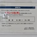 Photos: 非常事態宣言を受けて閉鎖してたと見られるJR春日井駅改札のコンビニ - 2