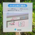 藤前活動センター - 7:トイレ案内
