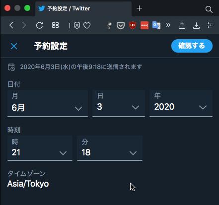 Twitter公式WEBに時間指定予約投稿機能(2020年5月)- 1