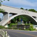 Photos: 愛知用水 入鹿水路橋