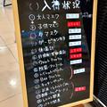 メガ・ドンキ桃花台店:マスクなどの入荷状況が書かれたボード(2020年6月3日)