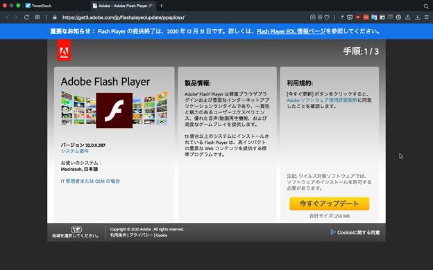 Flash Playerのアップデーターダウンロード画面に2020年内で提供終了の案内