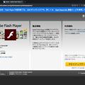 Photos: Flash Playerのアップデーターダウンロード画面に2020年内で提供終了の案内