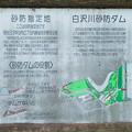 小幡緑地 本園 - 41:砂防指定地の説明
