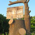 Photos: 小幡緑地 本園 - 57:入り口