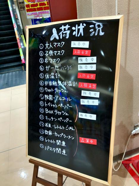 メガ・ドンキ桃花台店:マスクなどの入荷状況が書かれたボード(2020年6月12日)