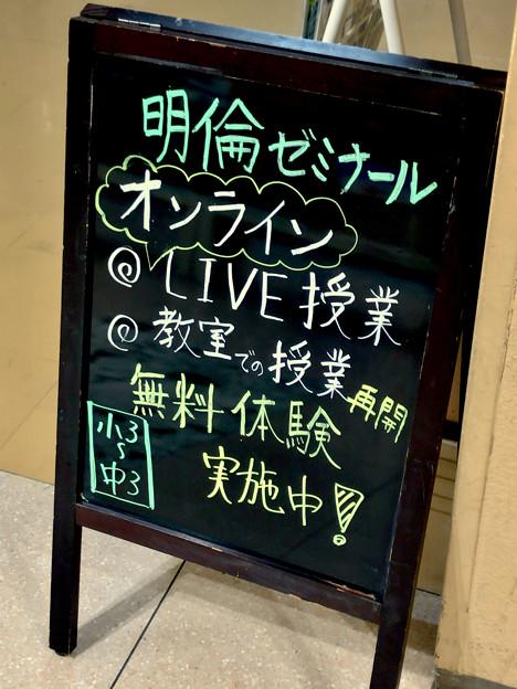 明倫ゼミナール桃花台校でオンラインLIVE授業!