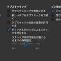 Vivaldi 3.1.1929.28:タブスタッキングのスタックされる時間も設定可能に!