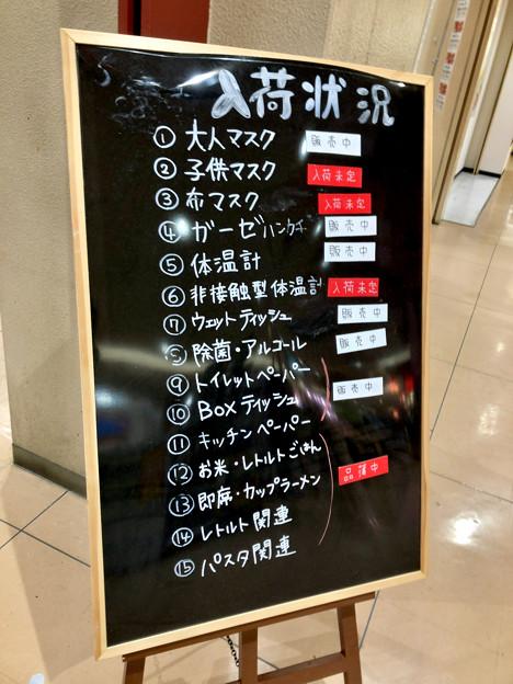 メガ・ドンキ桃花台店:マスクなどの入荷状況が書かれたボード(2020年6月16日)