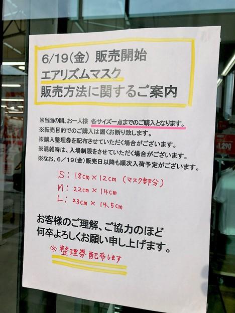 ユニクロ春日井店:エアリズムマスクの販売方法について(2020年6月17日)