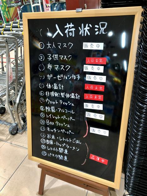 メガ・ドンキ桃花台店:マスクなどの入荷状況が書かれたボード(2020年6月18日)