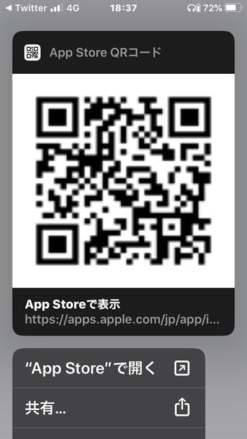 iOS13のSafari:QRコード画像ロングタップでコード化された文字列やURLをデコード