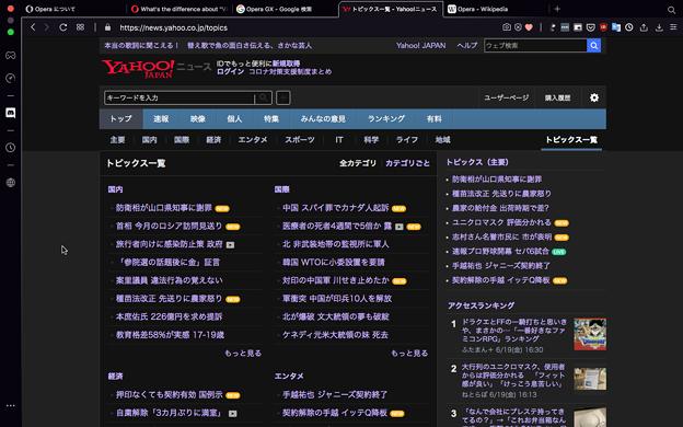 Opera GX LVL2:強制ダークページ化機能 - 3(Yahooニュースで適用)